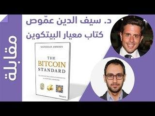 The Bitcoin Standard مقابلة حصرية مع د. سيف الدين عموص صاحب كتاب