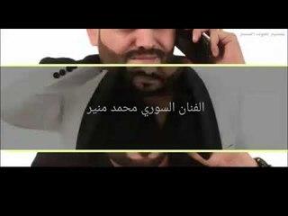 جديدددد الاسطورة محمد منير (اغنية يلعن ابو الحب محلاه انشالله تنال اعجابكم  ورضاكم
