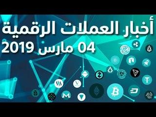 أخبار العملات الرقمية 04-03-2019