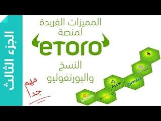 منصة ايتورو | الجزء 3 | خاصية النسخ المميزة والبورتفوليو