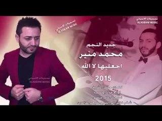 اغنية ( اجعليهالله ) من الارشيف النجم السوري محمد منير زمور حتى الموت انشالله تنال اعجابكم ورضاكم