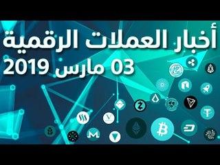 أخبار العملات الرقمية 03-03-2019