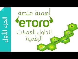 منصة ايتورو | الجزء 1 | أهمية المنصة لتداول العملات الرقمية