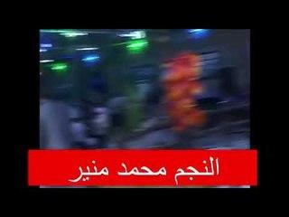 ولخاطري لاتزعل النجم محمد منير من افراح حلب من الارشيف