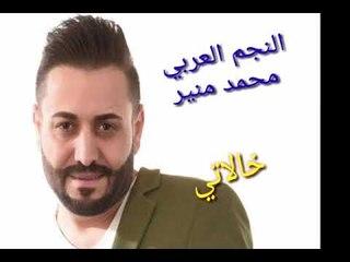 النجم العربي محمد منير اغنية (خالاتي ) من الارشيف الجميل والممتع انشالله تنال اعجابكم ورضاكم