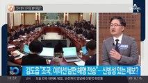 '인사 참사' 조국 앞 '출마 꽃길'?