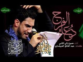 دعاء الفرج . شور . حسين اللامي . موكب دموع الزهراء . السماوة
