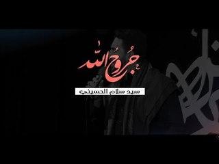 جروح الله . سيد سلام الحسيني . كلمات أحمد اللامي . موكب دموع الزهراء . السماوة