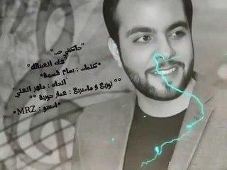 حاكيني حب - علاء العبدالله / جديد 2018 7akeni 7b - 3laa al abdallah new