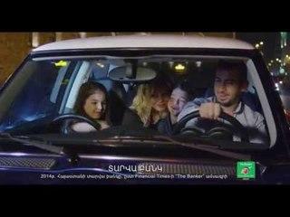 Apik Aroyan - Ardshinbank wormth of the family | أبيك أرويان - دفء الاسرة