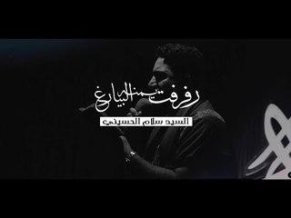 رفرفت يمنه البيارغ . سيد سلام الحسيني . موكب دموع الزهراء . السماوة