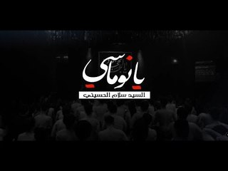 يانوماسي . سيد سلام الحسيني . الشاعر ميرزا عادل اشكناني . موكب دموع الزهراء . السماوة