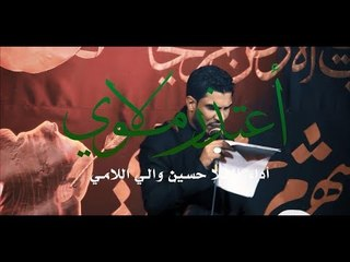 اعتذر مولاي . حسين اللامي . موكب دموع الزهراء . السماوة