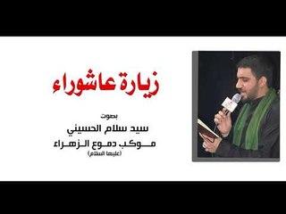 زيارة عاشوراء . سيد سلام الحسيني