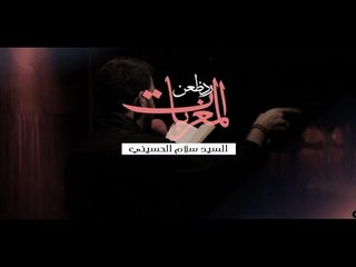 رد ظعن المغربات . سيد سلام الحسيني . الشاعر أحمد اللامي . موكب دموع الزهراء . السماوة