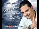وسيم رجوب والله محتار بهواك wasem rajob walla mhtar behwak