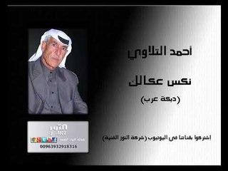 أحمد التلاوي نكس عكالك (دبكة عرب) AHMAD TILLAWI NAKS EKALAK