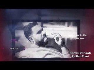 رمزي الشوفي Ramzi E'lshoofi / زعلت مني Ze3let Meni
