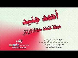 أحمد جنيد دبكة نشلة  - حفلة كرناز AHMAD JNEED BASHLI KRNAZ
