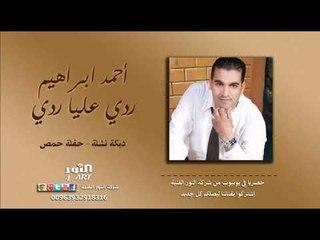 أحمد ابراهيم دبكة نشلة - ردي عليا ردي - حفلة حمص AHMAD IBRAHEM RUDDI ALIA RUDDI