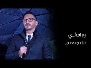 Salam Nakouzi - Talet hal kezbi   سلام ناكوزي - طالت هالكذبة