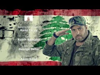 Rabih Gemayel - Awwi El Sawt | ربيع الجميل - قوي الصوت