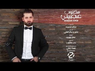 Wissam Amir - Maktoub 3a Jbini Lyrics    وسام امير  مكتوب عجبيني - فيديو كلمات