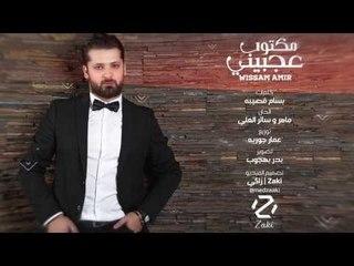 Wissam Amir - Maktoub 3a Jbini Lyrics  | وسام امير  مكتوب عجبيني - فيديو كلمات