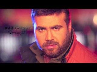 Rabih Gemayel - Enti Bethebini | ربيع الجميل - إنتي بتحبيني