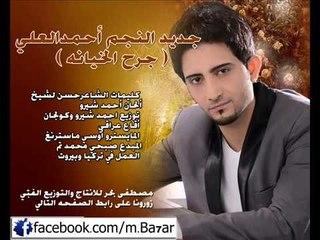 جديد النجم احمدالعلي (جرح الخيانه )أغنيه عراقيه