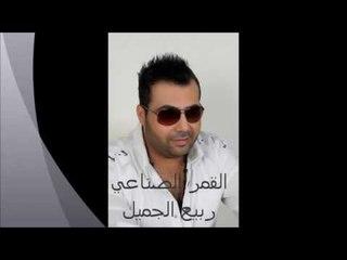 Rabih Gemayel - Amar Sina3i | ربيع الجميل - القمر الصناعي