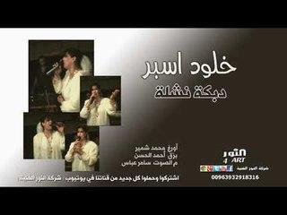 خلود اسبر دبكة نشلة مع بزق أحمد الحسن KHOLOD HASAN NASHLI