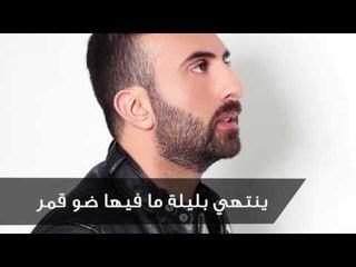 Mario Hadchiti - Ma bisoh Ella Al Sahih ماريو حدشيتي - ما بصح إلا الصحيح