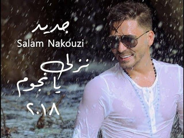 Salam Nakouzi - Nzali Ya Njoum 2018 /سلام نقوزي - نزلي يا نجوم