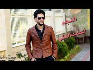 ياشويقي النجم احمدالعلي ahmad alali الرشيف