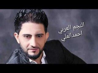 اجمل موال للنجم احمدالعلي اه ياحلب