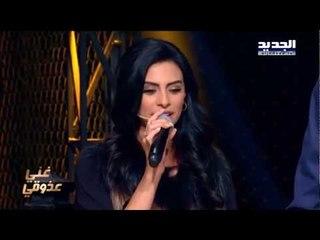 Brigitte Yaghi - Harraj 3alayya Baba [ The Ring ] | بريجيت ياغي - حرج عليا بابا