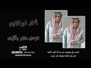 أحمد ابراهيم الزعل ماهو بالكيف (جديد وحصري في يوتيوب) AHMAD IBRAHEM AZZAAL MAHO BALKEF