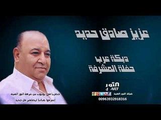 عزيز صادق حديد دبكة عرب - حفلة المشرفة (جديد وحصري في يوتيوب) AZEZ SADEK HADID ALMUSHRFEH