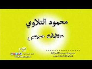 محمود التلاوي عتابات حمص MAHMOOD ATTLAWI ATABA HOMS