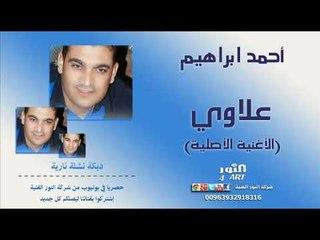 أحمد ابراهيم  علاوي - الأغنية الأصلية AHMAD IBRAHEM ALLAWI