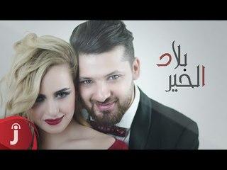 Wissam Amir & Khawla Benamrane - Bilad El Kheir I وسام امير & خولة بنعمران - بلاد الخير