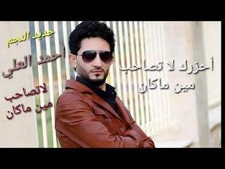 احمد العلي موال الصاحب مع المايسترو فارس اسماعيل