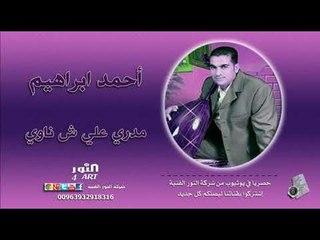 أحمد ابراهيم مدري علي ش ناوي (جديد وحصري في يوتيوب) AHMAD IBRAHEM MDRI ALY ASHNAWI