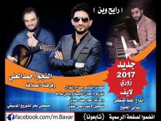 رايح وين زوري احمدالعلي مع يامن سلامه