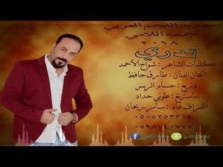تدري جمعه اللامي 2018
