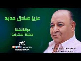 عزيز صادق حديد نشلة و زمر- حفلة المشرفة (جديد وحصري في يوتيوب) AZEZ SADEK HADED NASHLI ALMUSHRFEH