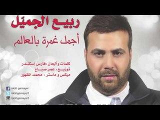 Rabih Gemayel - Ajmal Ghamra Bel Alam | ربيع الجميل - اجمل غمرة بالعالم