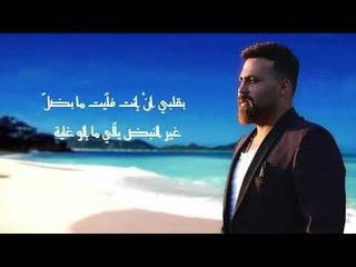 Rabih Gemayel - Ajmal Hkayeh - Lyric Video (2018) / ربيع الجميل - أجمل حكاية