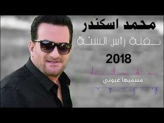Mohamad Eskandar - Msamiha 3youni | 2018  محمد اسكندر - مسميها عيوني - رأس السنة